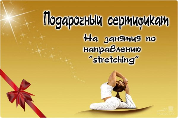 Stretching certificate